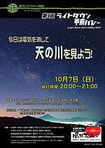 2007年ポスター