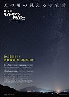 2010年ポスター